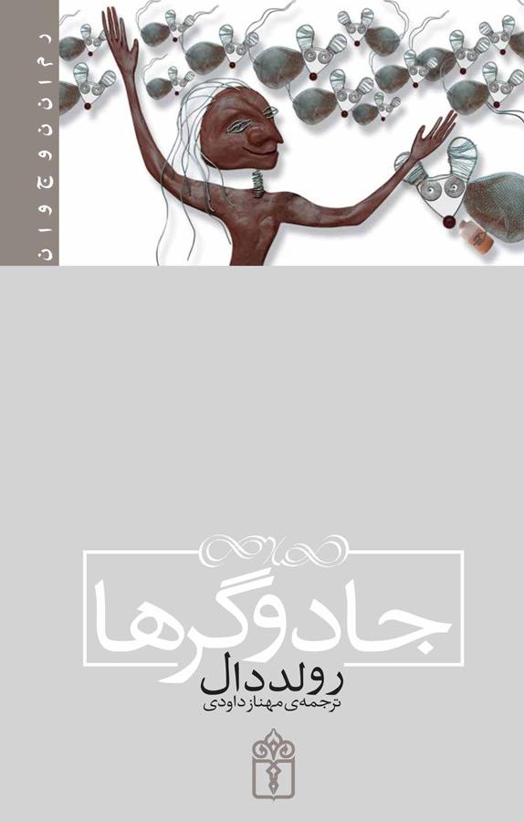 http://fidibo.com/book/image/4631_29633_normal.jpg