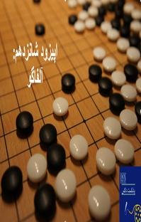 پادکست (Alphago) اپیزود شانزدهم : آلفاگو