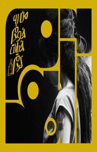 پادکست آلبوم چهارم