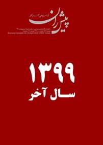 مجله ماهنامه پیشران - شماره ۳۵