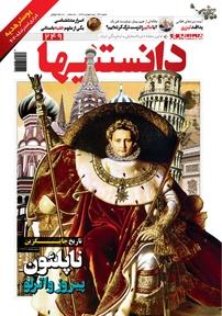 مجله دوهفتهنامه فرهنگی، اجتماعی دانستنیها - شماره ۲۴۹