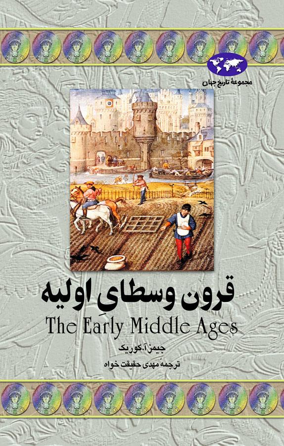 قرون وسطای اولیه