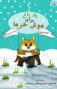 کتاب صوتی یک باغ برای موش خرما
