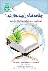 چگونه قرآن را زیبا بخوانیم؟