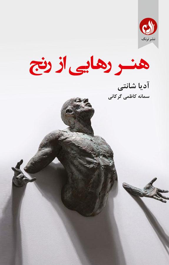 هنر رهایی از رنج