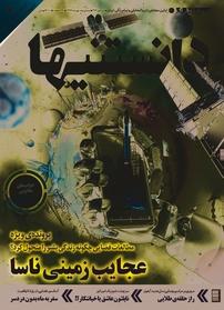 مجله دوهفتهنامه فرهنگی، اجتماعی دانستنیها - شماره ۲۱۴