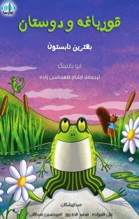 کتاب صوتی قورباغه و دوستان