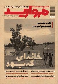 مجله دو ماهنامه فرهنگی اجتماعی مروارید - شماره ۱۷