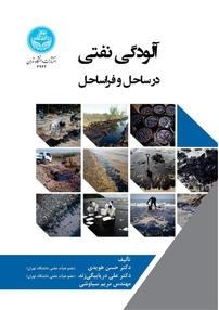آلودگی نفتی در ساحل و فراساحل