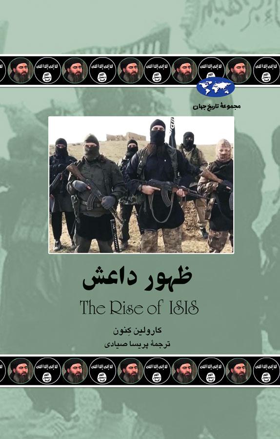 ظهور داعش