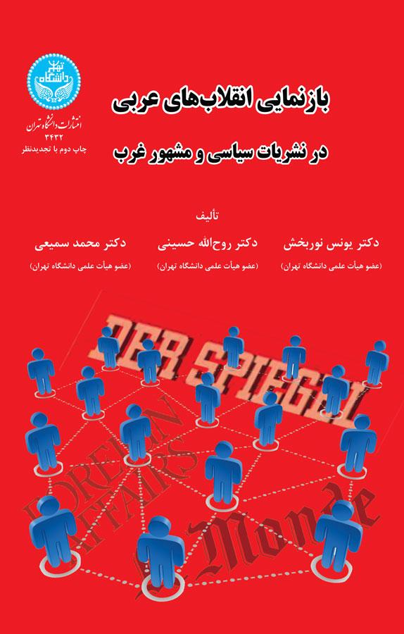 بازنمایی انقلابهای عربی در نشریات سیاسی و مشهور غرب
