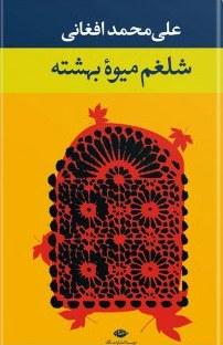 کتاب شلغم میوه بهشته