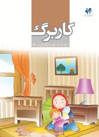 کاربرگ هدیههای آسمان و قرآن دوم دبستان