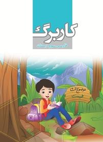 کاربرگ فارسی سوم دبستان