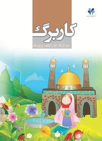 کاربرگ هدیههای آسمان و قرآن سوم دبستان