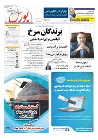 مجله هفتهنامه اطلاعات بورس شماره ۳۷۳