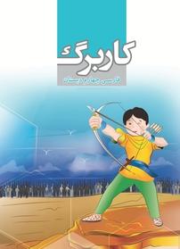 کاربرگ فارسی چهارم دبستان