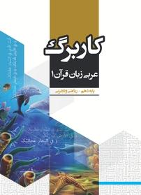 کاربرگ عربی زبان قرآن ۱