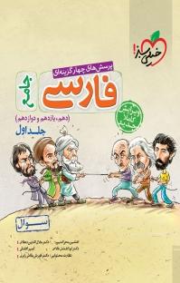 پرسشهای چهارگزینهای فارسی جامع