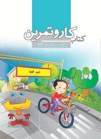 کتاب کار و تمرین فارسی اول دبستان