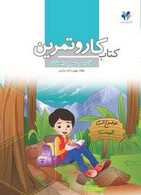 کتاب کار و تمرین فارسی سوم دبستان