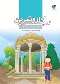 کتاب کار و تمرین فارسی پنجم دبستان