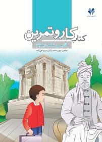 کتاب کار و تمرین فارسی ششم دبستان