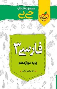 مجموعه کتابهای جیبی فارسی ۳