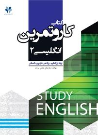 کتاب کار و تمرین انگلیسی ۲