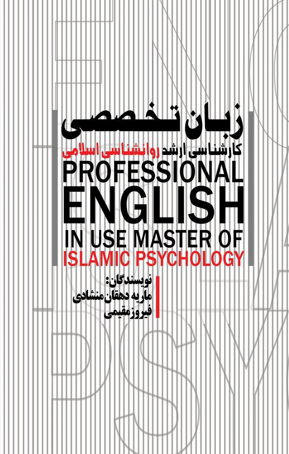 زبان تخصصی دانشجویان کارشناسی ارشد روانشناسی اسلامی