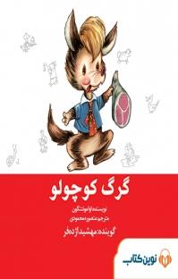 کتاب صوتی گرگ کوچولو