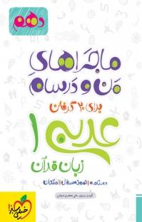 ماجرای من و درسام عربی زبان قرآن ۱