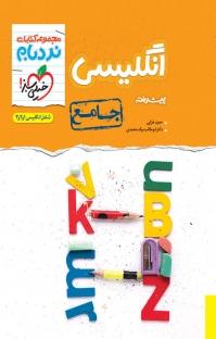 مجموعه کتابهای نردبام ـ انگلیسی پیشرفته