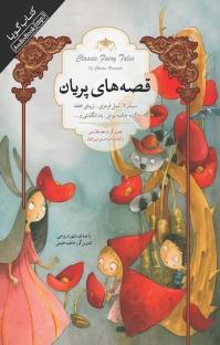 کتاب صوتی قصههای پریان