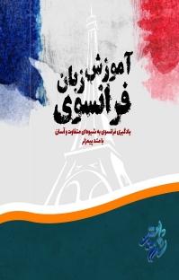 کتاب صوتی آموزش زبان فرانسوی