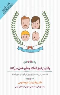 کتاب صوتی والدین فوقالعاده چطور عمل میکنند؟