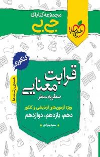 مجموعه کتابای جیبی ـ قرابت معنایی ـ کنکوری