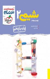 مجموعه کتابهای نردبام ـ شیمی ۲  پیشرفته