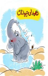 کتاب صوتی همدلی حیوانات