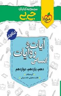 مجموعه کتابای جیبی  آیات و روایات  - انسانی