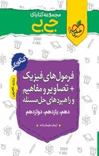 مجموعه کتابای جیبی ـ فرمولهای فیزیک + تصاویر و مفاهیم و راهبردهای حل مسئله
