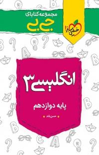 مجموعه کتابای جیبی ـ زبان انگلیسی ۳  ـ پایه دوازدهم