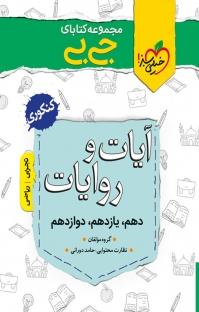 مجموعه کتابای جیبی ـ آیات و روایات ـ کنکوری