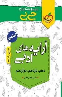 مجموعه کتابای جیبی ـ آرایه های ادبی ـ کنکوری