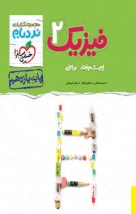 مجموعه کتابهای نردبام ـ فیزیک ۲  پیشرفته ریاضی