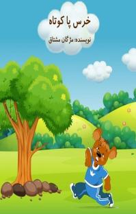 کتاب صوتی خرس پا کوتاه