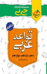 مجموعه کتابای جیبی ـ قواعد عربی ـ کنکوری