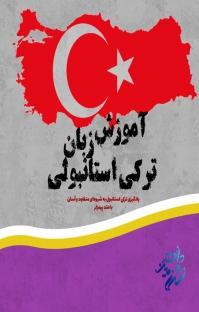 کتاب صوتی آموزش زبان ترکی استانبولی