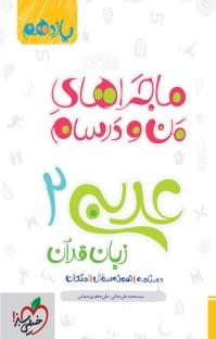 ماجرای من و درسام عربی زبان قرآن ۲  ـ پایه یازدهم