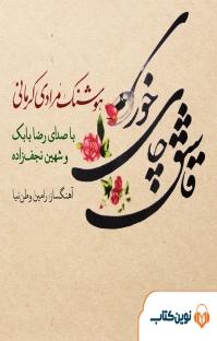 کتاب صوتی قاشق چایخوری با صدای رضا بابک و شهین نجف زاده
